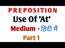 Preposition Chart In Hindi Use Of At Preposition Rules In Hindi English Grammar