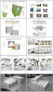 Дипломная работа на sowanna Дипломная работа на 4 Тема Дизайн проект художественной мастерской Состав проекта графическая часть 8 планшетов пояснительная зписка макет