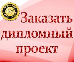 Дипломная работа на тему Экономическая и коммерческая деятельность  ОТЗЫВЫ