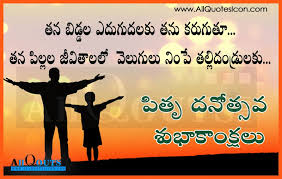 Best Fathers Day Quotes In Tamil Telugu Malayalam Real Love Litle Pups