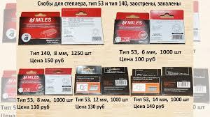 <b>Скобы тип</b> 53, <b>тип 140</b> купить в Московской области | Бытовая ...