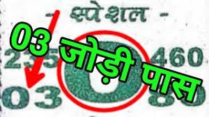 27 08 2019 Kalyan Free Bholenath Chart Kala Khajana Kala