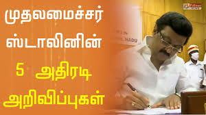 முதலமைச்சர் ஸ்டாலினின் 5 அதிரடி அறிவிப்புகள்| MK Stalin |DMK | TN CM |  Tamil Nadu |CM Stalin - YouTube