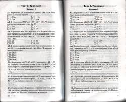 Задача стр Геометрия класс Гаврилова Н Ф Контрольно  10 11