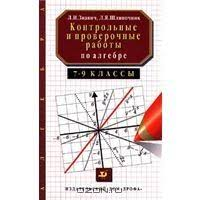 Контрольные и проверочные работы по алгебре классы Л И   Контрольные и проверочные работы