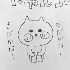 手描きイラスト Hashtag On Twitter