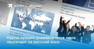 Курсы лучших университетов мира переводят на русский язык