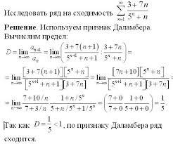 Помощь в сдаче экзамена по математике Онлайн помощь на  решение задачи по высшей математике признак сходимости Даламбера