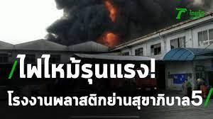ไฟไหม้รุนแรง โรงงานพลาสติก ย่านสุขาภิบาล 5 คาดมีคนติดภายใน | 16-05-64 |  ไทยรัฐนิวส์โชว์ - YouTube