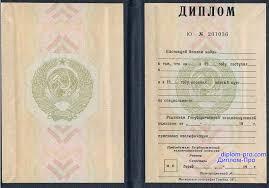 Диплом ВУЗа года СССР с приложением diplom pro  предоставить в отдел кадров диплом который был сделан по образцу выданного в еще СССР в отдел кадров тем самым получив возможность ухватить свою