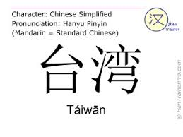 Though often called phonetic alphabets, spelling alphabets have no connection to phonetic transcription systems like the international phonetic alphabet. English Translation Of ŏ°æ¹¾ Taiwan Taiwan Taiwan In Chinese