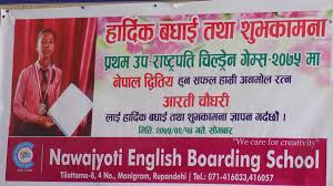 Chaudhary Got Second Position In Vice-President Cup – Nawajyoti Boarding  School