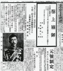 「1927年 - 大正天皇大喪」の画像検索結果