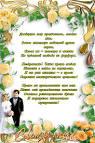 Поздравление на 20 свадьбы