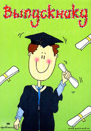 с получение диплома прикольные Поздравление с получение диплома прикольные