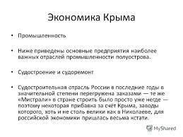 Презентация на тему Крым и Севастополь их историческое значение  19 Экономика Крыма Промышленность
