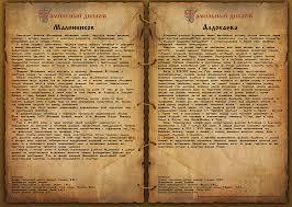 Двойной фамильный диплом х Генеалогические исследования в  Психологический Центр АМЕТИСТ Екатеринбург Двойной фамильный диплом Старинный манускрипт