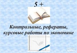 Помощь контрольные рефераты курсовые по экономике ru  Помощь контрольные рефераты курсовые по экономике