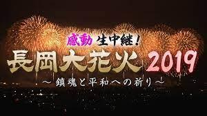 長岡 花火 中継 2019