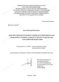Диссертация на тему Конституционно правовые основы ограничения  Диссертация и автореферат на тему Конституционно правовые основы ограничения прав и свобод иностранных граждан
