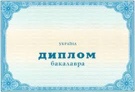 Купить диплом Львов проведенный продажа дипломов в Львов с   500 Заказать диплом