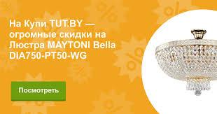 Купить Люстра <b>MAYTONI</b> Bella <b>DIA750</b>-<b>PT50</b>-<b>WG</b> в Минске с ...