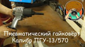 <b>Пневматический гайковёрт Калибр ПГУ</b>-13/570 [ОБЗОР][PVS ...