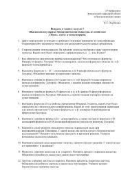 Контрольная работа № Углеводы моно ди и полисахариды   Утверждаю Заведующий кафедрой общей и биологической химии