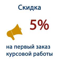 Заказать курсовую работу в Киеве Напишем срочно и недорого naku заказать курсовую со скидкой Курсовая работа демонстрирует