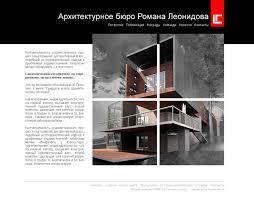 Beautiful Architecture Design Portfolio Layout Of Roman Leonidov Russia On Concept