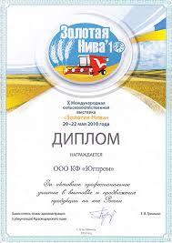 Сертификаты и дипломы Диплом Х Международной сельскохозяйственной выставки Золотая Нива