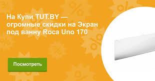 Купить Экран под <b>ванну</b> Roca Uno 170 в Минске с доставкой из ...