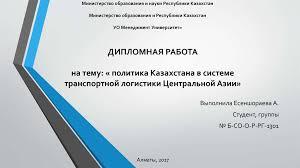 Политика Казахстана в системе транспортной логистики Центральной  ДИПЛОМНАЯ РАБОТА на тему политика Казахстана в системе транспортной логистики Центральной Азии