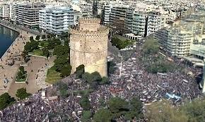 Image result for το συλλαλητηριο του οχι