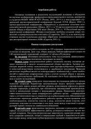 Актуальность диссертации Ценность для науки и практики выполненной  научно практической конференции Переработка и управление качеством сельскохозяйственной продукции Минск