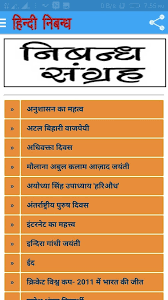 hindi essay हिंदी निबन्धसंग्रह android apps on  hindi essay हिंदी निबन्धसंग्रह screenshot