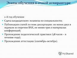 Презентация на тему Порядок подготовки аспирантов в МЭСИ  15 Этапы