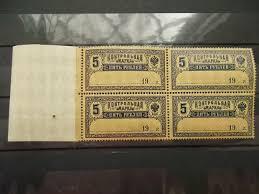 Поиск лотов похожих на РСФСР Контрольная марка копеек  1918 Контрольная марка 5 рублей квартблок