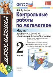 Контрольные работы по математике класс Часть К учебнику М  Контрольные работы по математике 2 класс Часть 1 К учебнику М И