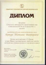 Архив новостей г Институт cистем информатики им А П  Диплом о награждении Т В Батуры