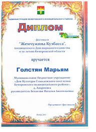 Мои грамоты дипломы благодарности сертификаты и некоторые  Мои грамоты дипломы благодарности сертификаты и некоторые фотографии