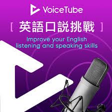 VoiceTube 英語口說挑戰