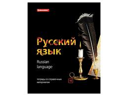 <b>Тетрадь Brauberg Black &</b> Bright Русский язык 48 листов 403556 ...