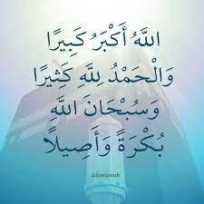 الله أكبر كبيرا والحمد لله كثيرا وسبحان الله بكرة وأصيلا