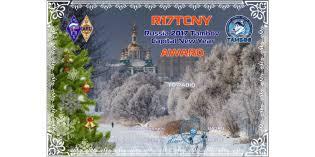 диплом Союз Радиолюбителей России Диплом Тамбов Новогодняя столица России