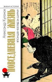 <b>Повседневная жизнь</b> японцев. Взгляд за ширму - <b>Куланов А</b>.Е ...