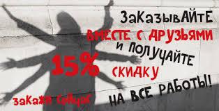 Дипломные работы на заказ в Москве Заказать написание курсовых и   Заказывайте вместе с друзьями и получайте скидку до 15% на все работы