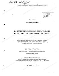 Диссертация на тему Исполнение денежных обязательств по  Диссертация и автореферат на тему Исполнение денежных обязательств по российскому гражданскому праву dissercat