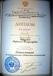 Образование и дипломы психолога Марианны Березиной Диплом Московский педагогический государственный университет