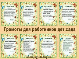 Детские грамоты и дипломы Грамоты и дипломы для детского сада